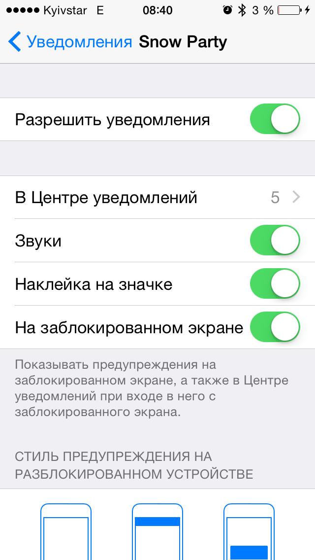 ним связана айфон 6 не заходит в приложения этой статье поговорим