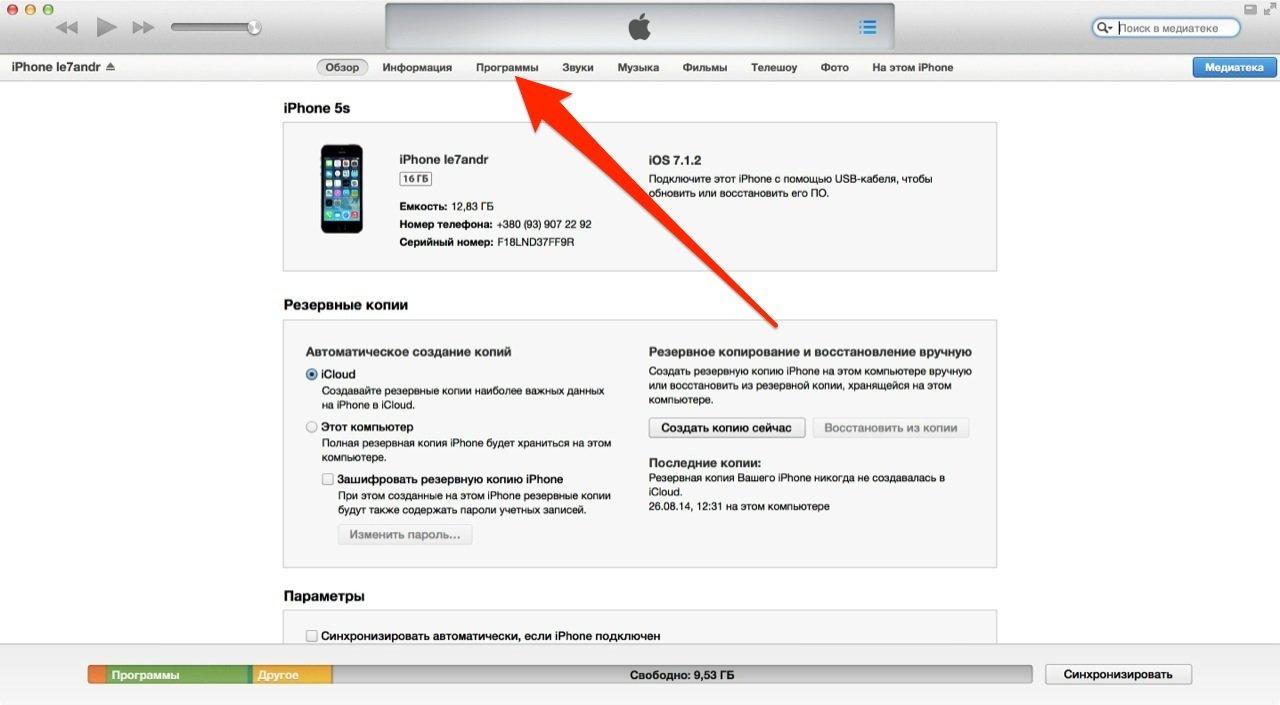 как сохранить прошивку iphone