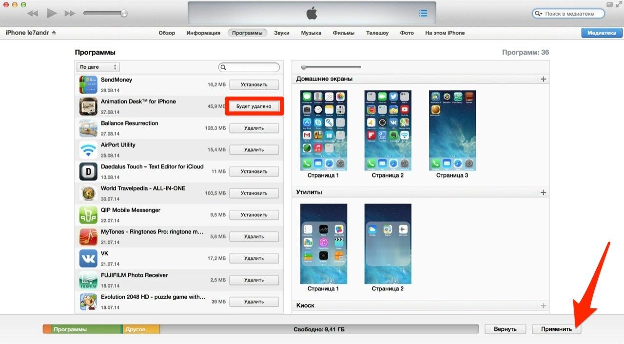 Как удалить фотографии с iphone сделанные на iphone