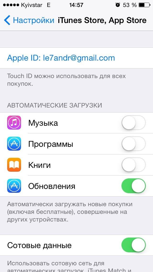 Как сделать покупки в айфоне