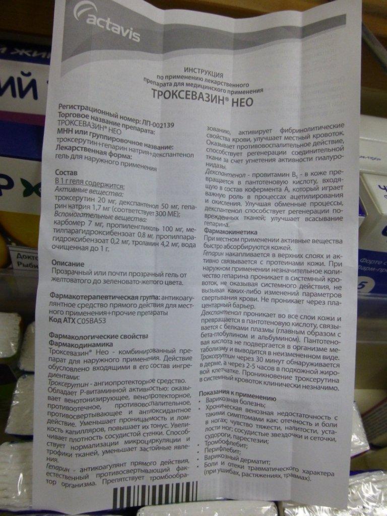 троксевазин в таблетках инструкция
