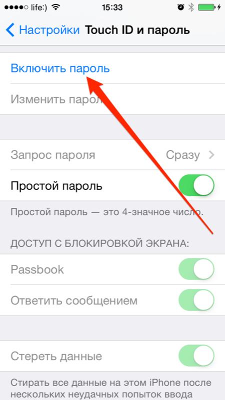 Как заменить пароль на айфоне 6