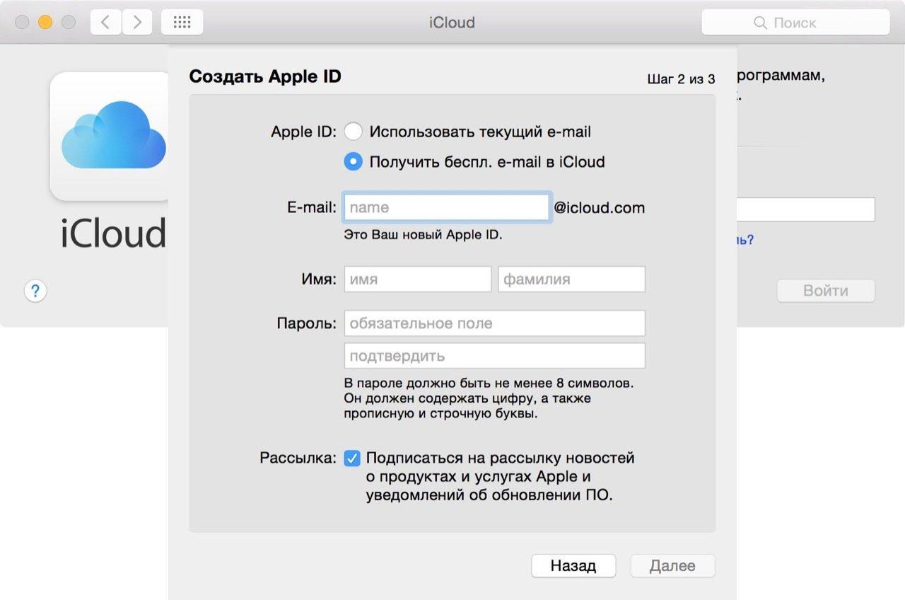 Пошта iCloud: як зареєструвати адресу електронної пошти @icloud.com на iPhone/iPad, Mac і Windows Поради для дому