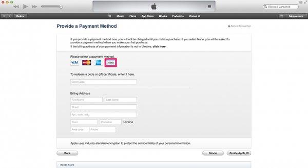 Как сделать кредитную карту для itunes