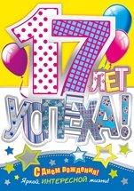 Поздравления для девочки 17 лет 79