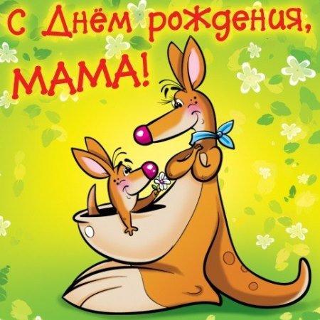 Смешные поздравления на день рождения маме от дочери