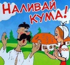 Поздравление куму с днем рождения от кумы смешные
