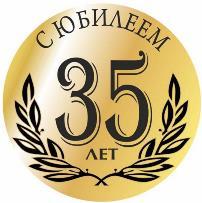 Конкурсы день рождения 35 лет женщине с конкурсами