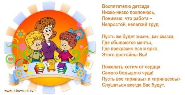 Поздравление с днем рождения воспитателю детского сада картинка 83