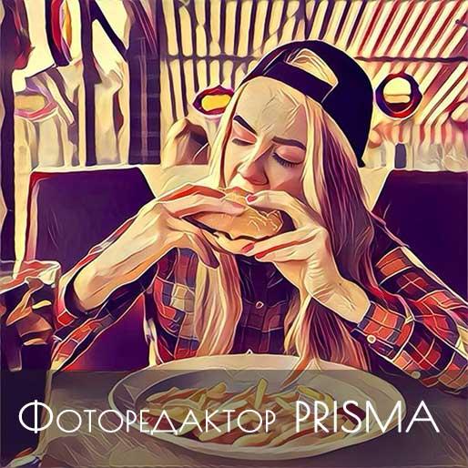 prisma онлайн обработка фото