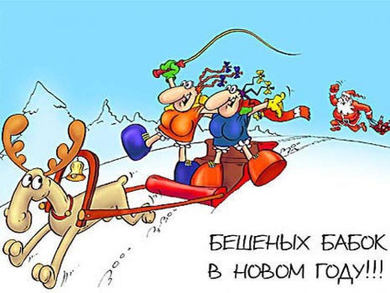 Смешное поздравления с новым годом