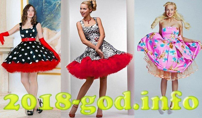 Сшить платье в стили стиляги 158