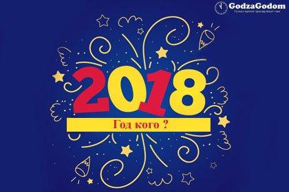 Новый год 2018 чей