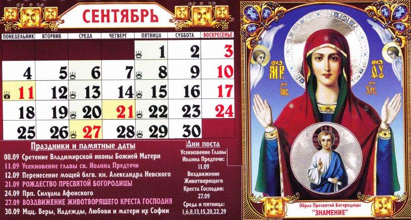 7 сентября 2017 православный календарь сервис