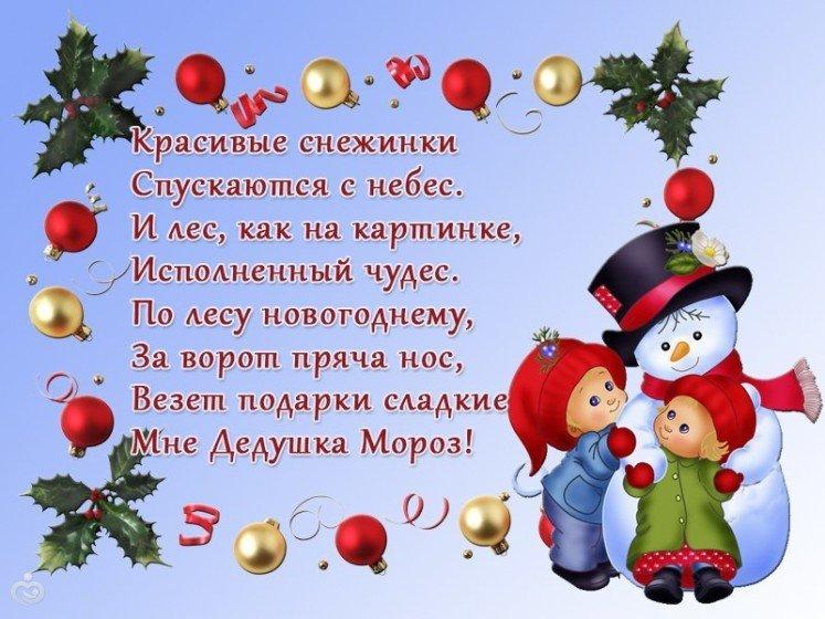 Стишок к новому году для малышей