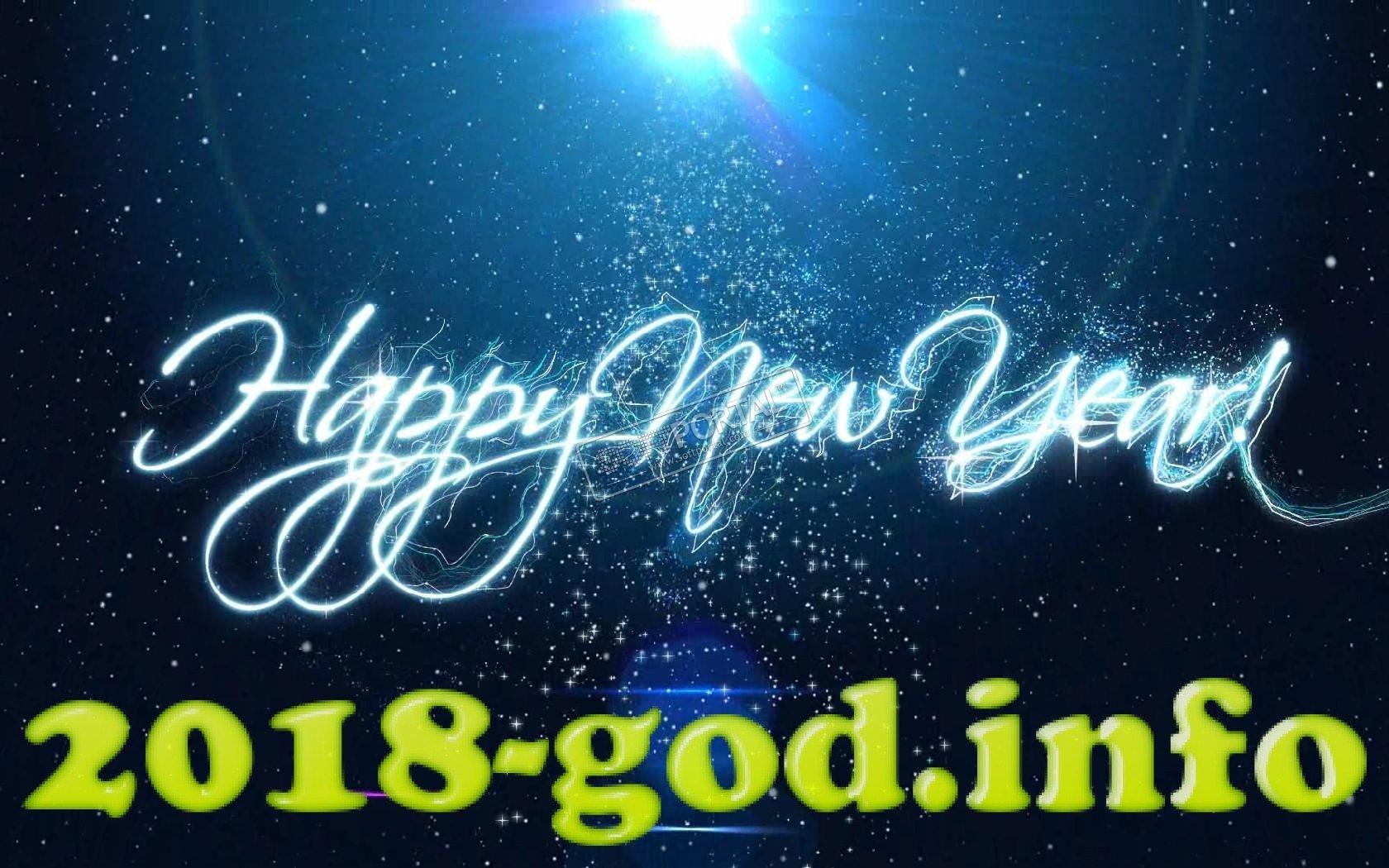 Поздравления новым годом брат