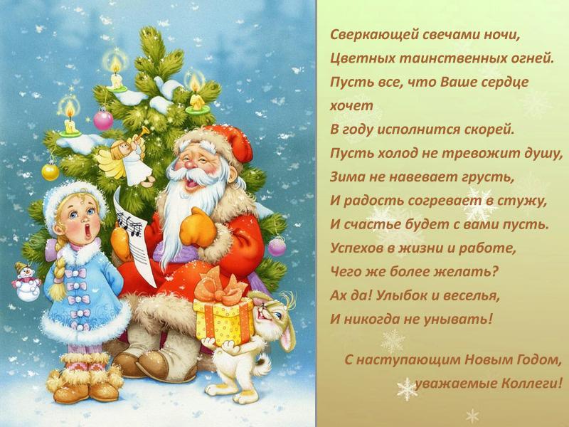 Смешное детское новогоднее поздравление