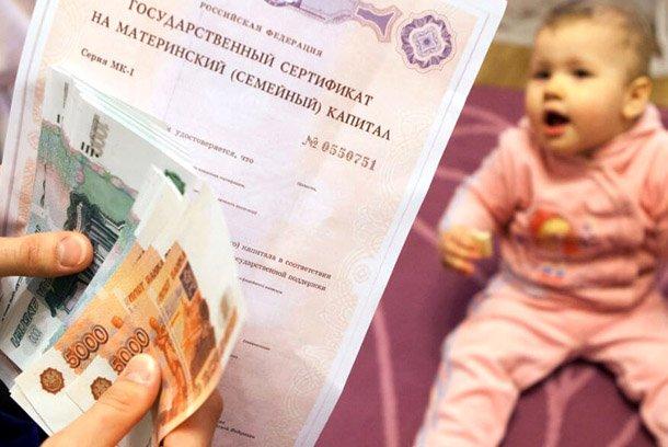 программа регионального материнского капитала москва
