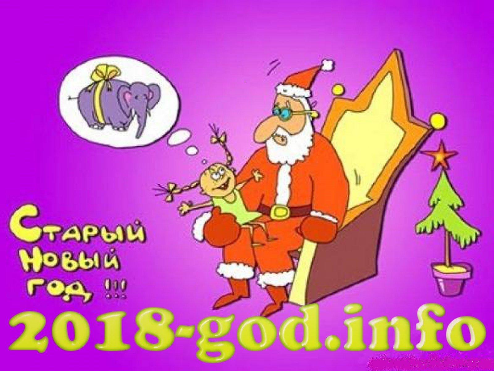 Смотреть смешные поздравления на новой год