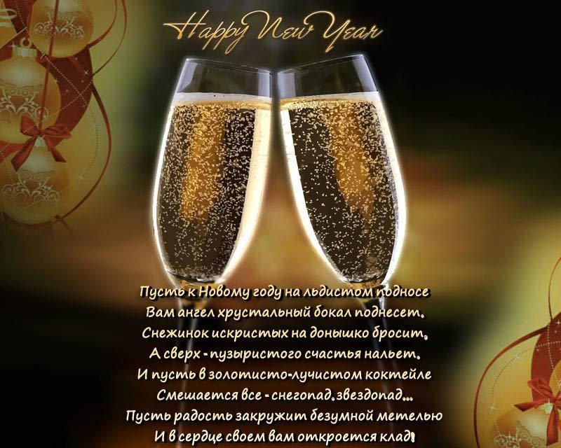 Новогодний поздравление девушке