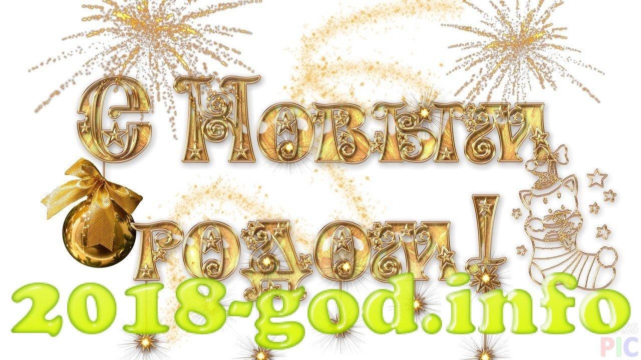 Надпись с новым годом из людей