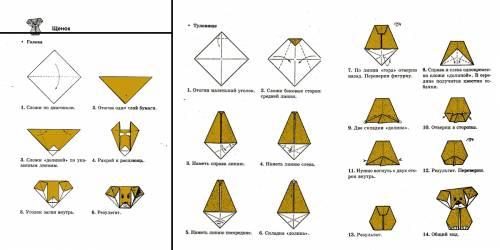 Учимся складывать породистых собачек в технике оригами
