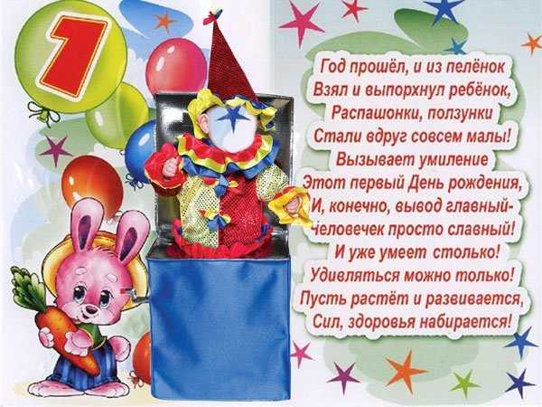 Ребенку 1 год открытки
