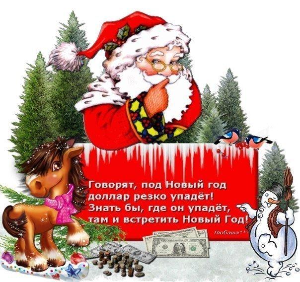 Новогоднее короткое смешное смс поздравление