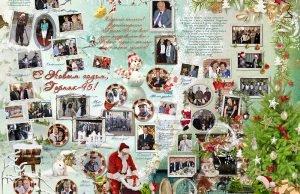 Плакат своими руками с фотографиями 138