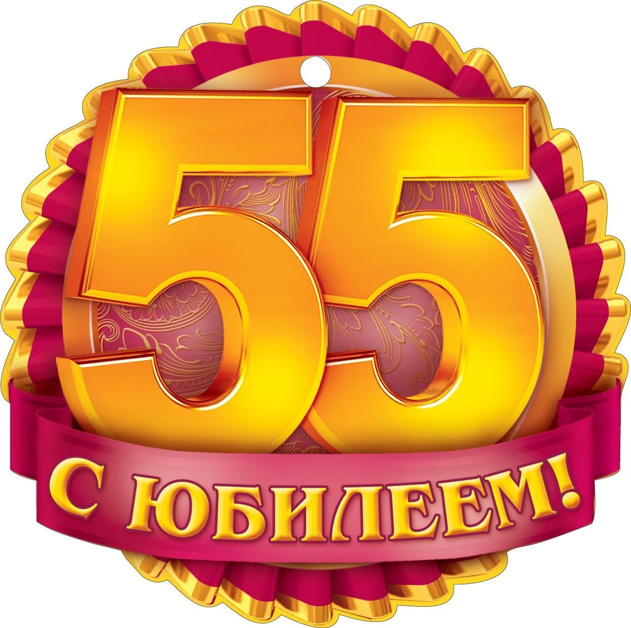 Детское поздравление с 55 летием
