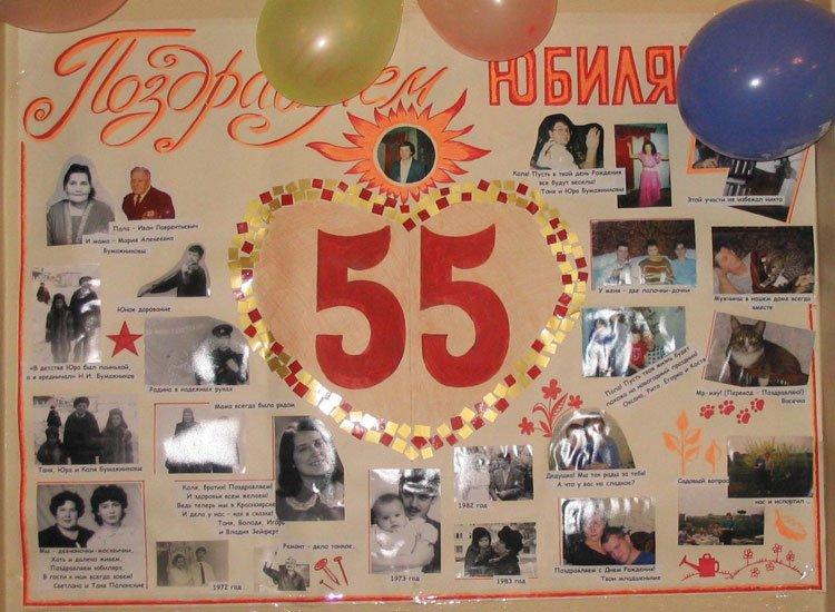 Поздравление на день лагеря 44