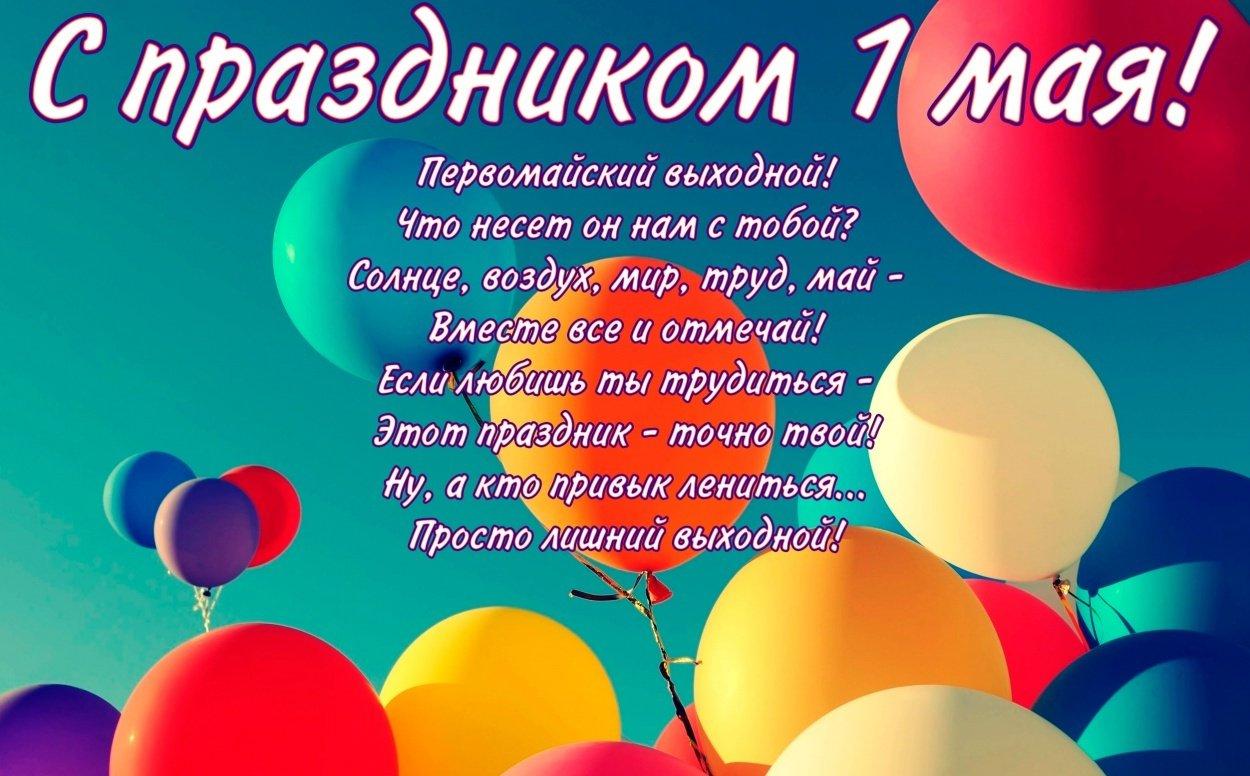 Поздравления на все праздники мира