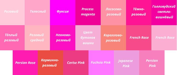 связи из каких чгод получить розовый цвет святые